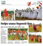 17 JULY 2018 - Dindi News Sakal