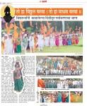 4 July 2017 -Pudhari Dindi