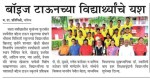 Aug 28 2017  MaharashtraTimes (Nashik) - Football